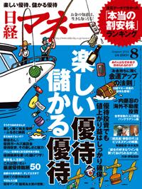 日経マネー2014年8月号