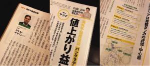 日経マネー記事
